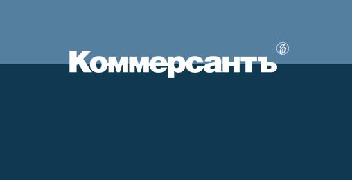 Коммерсант.ru:  საქართველოს ნატოში ინტეგრაციას სასამართლო პროცესი აფერხებს
