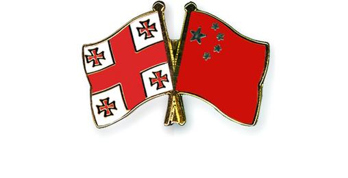 რა სარგებელი მოაქვს ჩინეთს საქართველოსთვის?