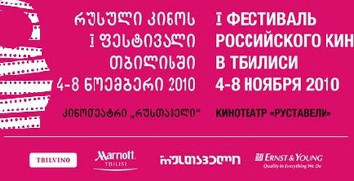 დღეს რუსული კინოს  ფესტივალი იწყება