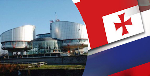 რა გადაწყვიტა სტრასბურგის სასამართლომ რუსეთ-საქართველოს საქმესთან დაკავშირებით?