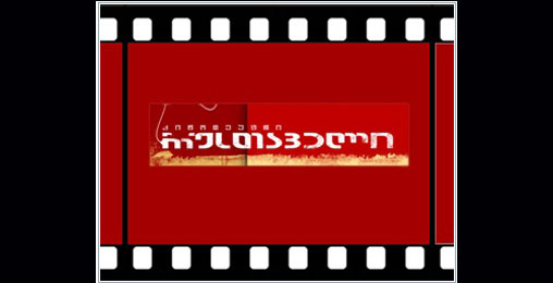 """კინოთეატრ """"რუსთაველში"""" ქართული კულტურფილმების საღამო გაიმართება"""