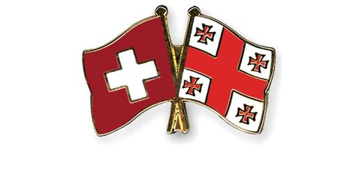 შვეიცარიასთან თანამშრომლობა ღრმავდება
