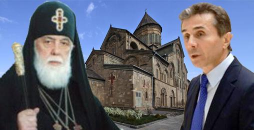 საქართველოს კათოლიკოს-პატრიარქი ილია მეორე სვეტიცხოველში ბიძინა ივანიშვილს შეხვდა