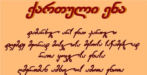 რატომ ვკლავთ...  ქართულ ენას!