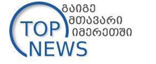 ქუთაისში ჟურნალისტების შეურაცხყოფის ფაქტები გახშირდა