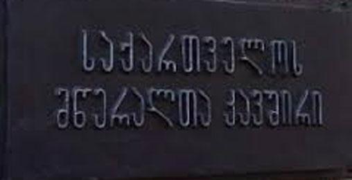 ცოლ-ქმრის ჩხუბი თუ აღვირახსნილი სიძულვილის დემონსტრირება ქართულ მწერლობაში?