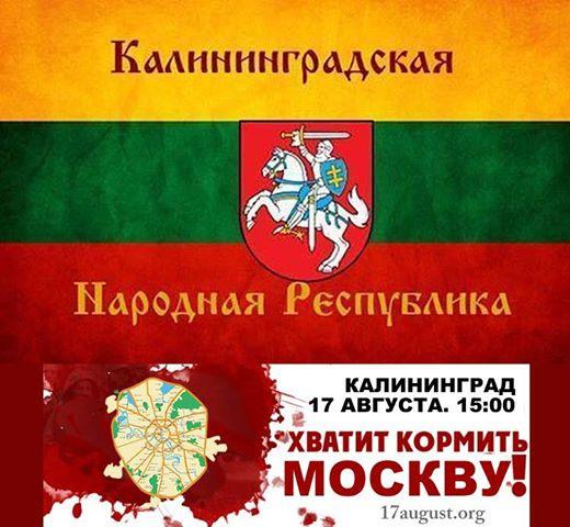 როგორ დასრულდება 17 აგვისტო კალინინგრადისა და ნოვოსიბირსკისთვის?