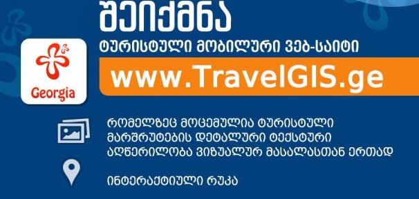 შეიქმნა ტურისტული მობილური ვებ-გვერდი - www.travelgis.ge