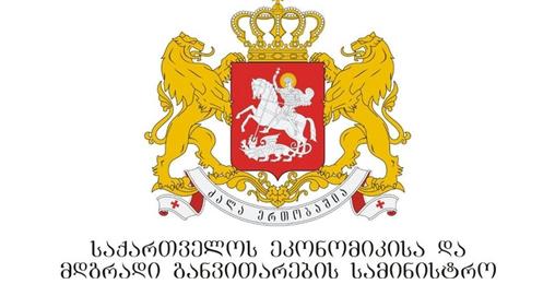საქართველოს ეკონომიკისა და მდგრადი განვითარების სამინისტრო განცხადებას ავრცელებს