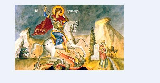 წმინდა გიორგის ძალა და მადლი ფარავდეს სრულიად საქართველოს