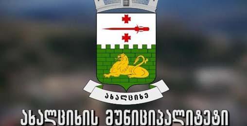 ახალციხის მუნიციპალიტეტი თავს იმართლებს!