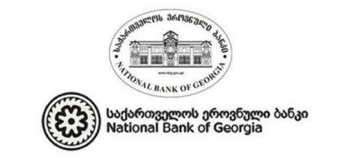 საქართველოს ეროვნული ბანკი რეზერვიდან დოლარის გაყიდვას განაგრძობს