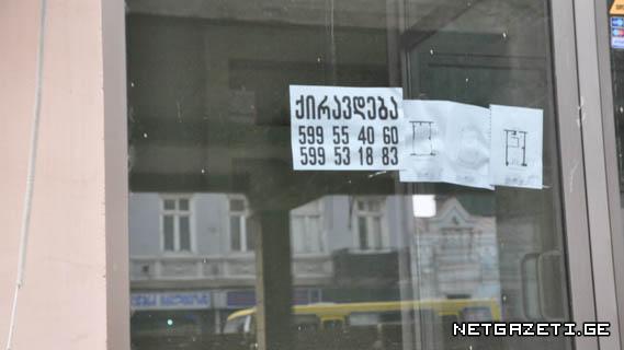 უცხოური კომპანიები ქართულ ბაზარს ტოვებენ