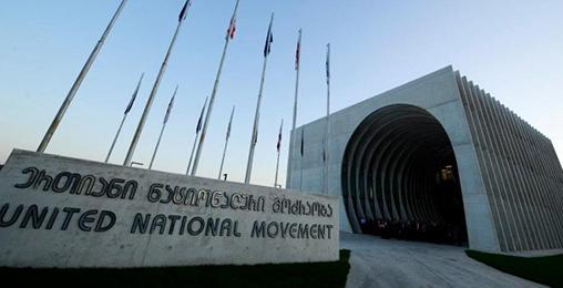 ნაციონალურმა მოძრაობამ გურჯაანში ანტიკორუფციული მოკვლევის შედეგები გაასაჯაროვა