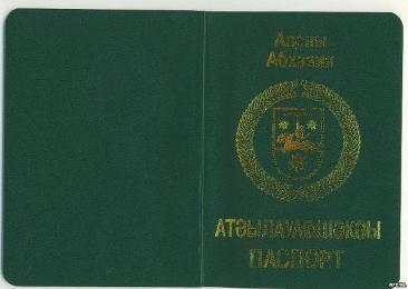 ე.წ. პასპორტების გაცემა  ოკუპირებულ აფხაზეთში კვლავ განახლდება