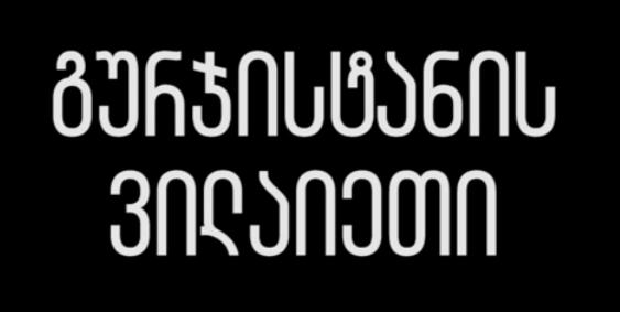 გურჯისტანის ვილაიეთი (დოკუმენტური ფილმი)