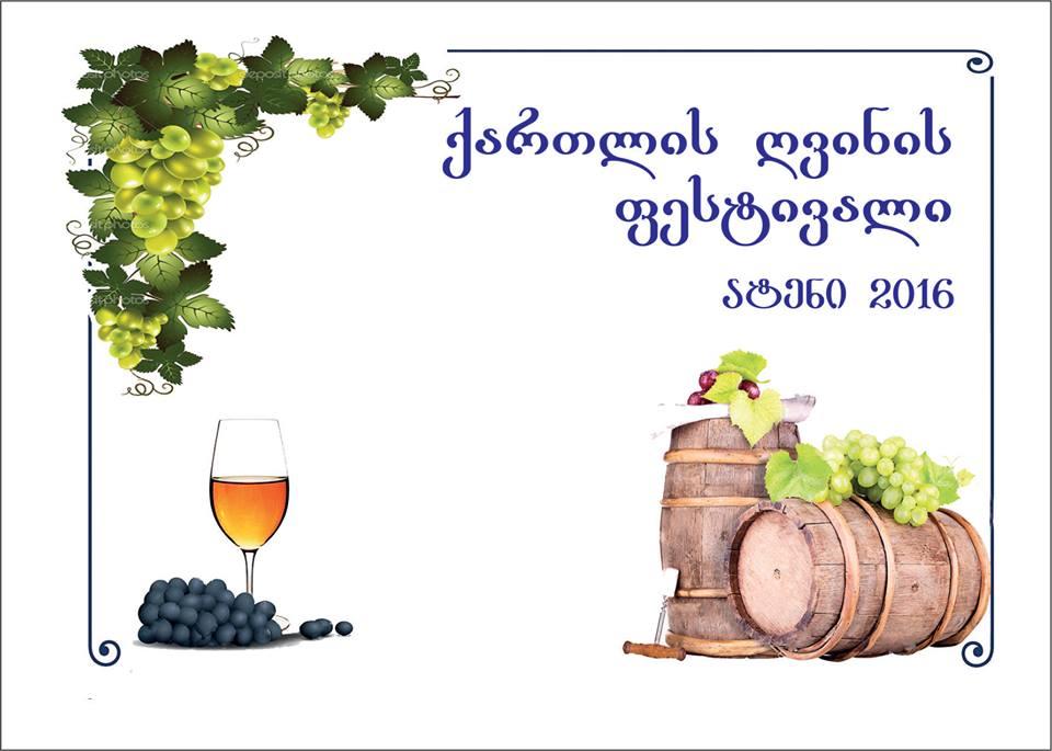 """""""ქართლის ღვინის ფესტივალი ატენი 2016″ წელს პირველად ტარდება"""