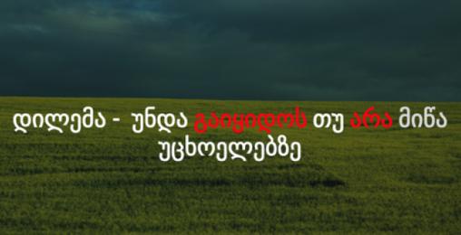 მიწაზე ეროვნული თანხმობა კონსტიტუციამ უნდა გადაწყვიტოს