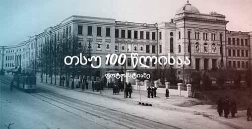 მიხეილ ჯიბუტი: 100 წელი  ქართულ ენაზე  საუნივერსიტეტო სწავლების სახელმწიფო რანგში აყვანიდან